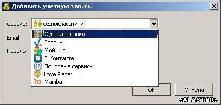 Qip список контактов красный